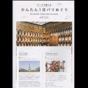 guide-japan-plus Catherine Loiret